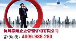 杭州灏翔企业管理咨询有限公司