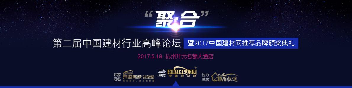 第二届中国建材行业高峰论坛