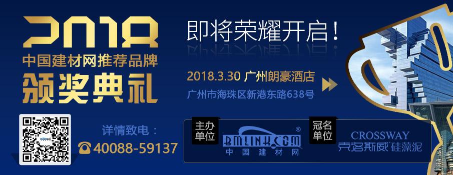 """2018中国建材网推荐""""十大品牌""""网络评选"""