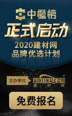 2020建材网品牌优选计划