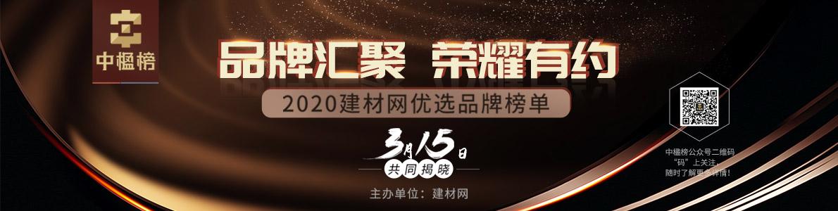 中楹榜2020中國建材網品牌榜單