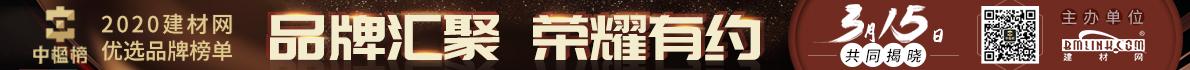 2020建材網品牌榜單揭曉