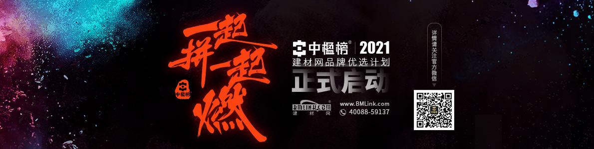 中楹榜2021中國建材網品牌報名進行時