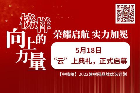 2022【中楹榜】建材網品牌優選計劃報名正式啟動