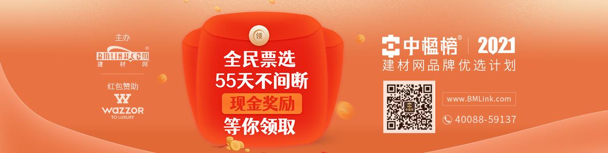 中楹榜2021中国建材网品牌投票进行时
