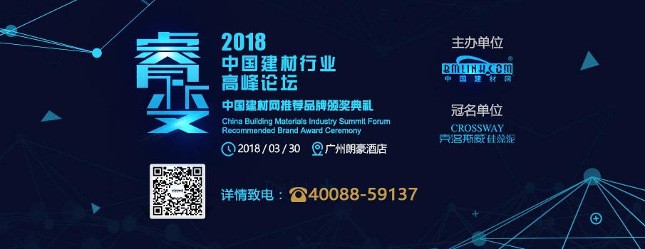 2018中国建材行业高峰论坛品牌颁奖典礼