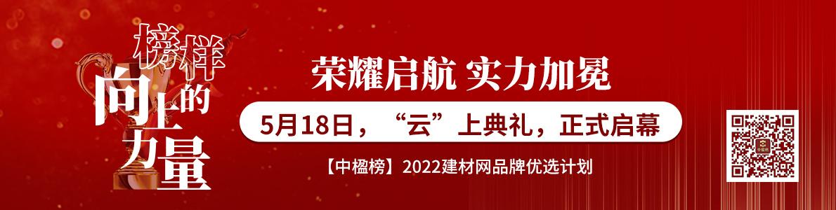 2022【中楹榜】建材网品牌优选计划报名正式启动